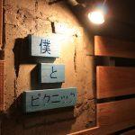 お酒とパフェと卓球が楽しめる「僕とピクニック」大牟田市本町、バー【お店見せて!】