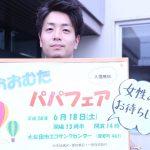 【大牟田イベント情報】6月17日〜19日で開催されるイベントまとめ