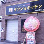 大正町に「韓国風居酒屋 テフン's キッチン」ができてる【大牟田開店情報】