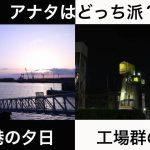 大牟田の風景と言えば!「三池港の夕日」『工場群の夜景』アナタはどっち派?【アンケート企画】