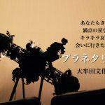 ☆プラネタリウム☆大牟田でいつでも満天の星空に会える癒しスポット