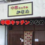 【中華キッチンかなめ 大牟田市大正町】お得な日替わりランチを食わせて下さい!