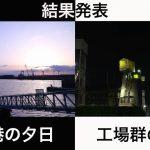 【結果発表!】大牟田の風景と言えば?「三池港の夕日」or『工場群の夜景』