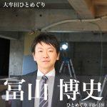 「20年後、大牟田を子供たちが誇れる街に」- 社会起業家である冨山博史さんが描く世界