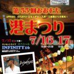 2016年「第55回おおむた港まつり」7月16日、17日開催!INFINITY16がゲストでライブ!