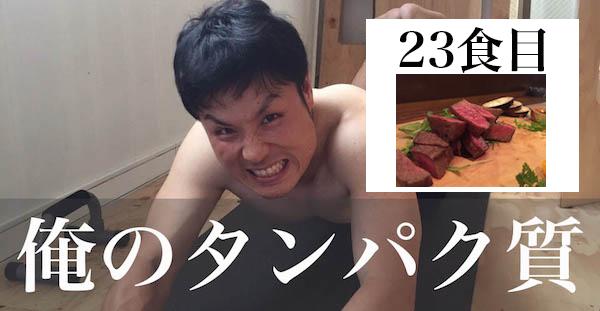 23_syoku