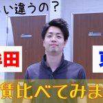 大牟田の家賃と東京の家賃を比べてみました