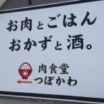 【肉食堂つぼかわ 大牟田市白銀】気になる看板のお店でタンパク質摂取!!