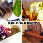 【大牟田女子力UPスポット】美容・アパレル系まとめ『OMUTA VOGUE』