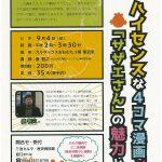 文化講座「ハイセンスな4コマ漫画『サザエさん』の魅力とは」9月4日開催【三池カルタ・歴史資料館】