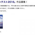 「三池港写真コンテスト2016」が作品募集されてる。10月7日まで