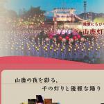 山鹿灯篭まつりが8月15,16日開催【大牟田近隣イベント情報】
