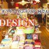 【2017年3月閉店】【インテリア雑貨K-DESIGN】設計からインテリア・ギフトまで何でもお任せ(荒尾市本井手)