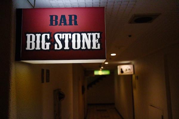 BAR BIG STONE_9586