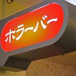 怖いけど行きたくなる「ホラーバーSacrifice サクリファイス」大牟田市大正町【お店見せて!】