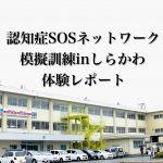 【高齢化のまち大牟田】認知症SOSネットワーク模擬訓練体験レポート