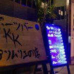 「スポーツバー K.K」大牟田市新栄町【お店見せて!】