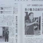 『西日本新聞』さんに取材して頂き「大牟田ひとめぐり」を掲載してもらいました。