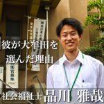 福岡市出身の品川雅哉さんが大牟田を選んだ理由【高齢化のまちを支える社会福祉士】