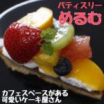 【パティスリーめるむ】カフェスペースがあるケーキ屋さん(大牟田市岬)