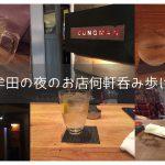 6時間で大牟田の夜のお店何軒呑み歩ける?(後編)【100周年記念100本企画】