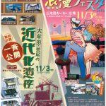 三池港で体験!見る!食べる!「三池港浪漫フェスタ2016」11月3日(祝)