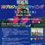 『第4回 炭都芸術祭 in 大牟田』が明日開幕!プロジェクションマッピングや展覧会など盛り沢山!