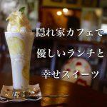 【隠れ家カフェ】ルンバ珈琲cafeRinonkaでプレートランチとスイーツ&珈琲(荒尾市牛水)
