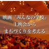 【大牟田で何ができる?】映画『みんなの学校』上映会&シンポジウムから考えるまちづくり