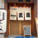 「お食事処 居酒屋 武蔵」大牟田市大正町【お店見せて!】