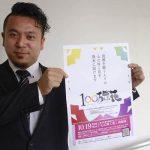 「復興に向けた取り組みは始まったばかり」100万輪の花プロジェクト 木本さんインタビュー