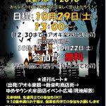 ハッピーハロウィン仮装パレード2016@新栄町 10月29日(土)開催!