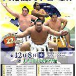 22年振りに大牟田に大相撲がやってくる!12月8日「平成28年冬巡業 大相撲大牟田場所」