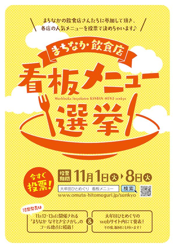 161029_machinakaA4_02ol