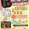 大牟田ならではの物産品が一堂に!会場限定のコラボ商品も!『ふる里おおむた屋物産展』11月12,13日@えるる
