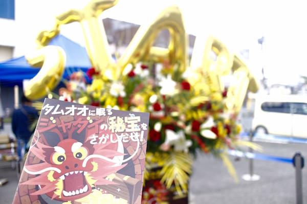 takarasagashi