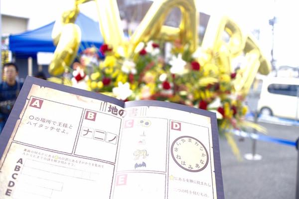 takarasagashi_1