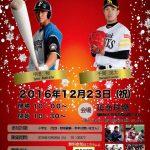 中田翔選手と千賀滉大選手による野球教室が大牟田の延命球場で開催!12月23日(祝)