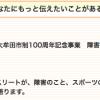 リオパラリンピックに出場された川野将太さん(大牟田出身)と浦田理恵さん(南関町出身)による講演会が開催
