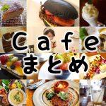 【大牟田近郊】くつろげるオススメのカフェ・喫茶店集めました!