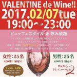【Shake】女性に大人気のダイニングバーで婚活ワインパーティー(大牟田市大正町)