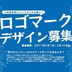 「学びのコンビニ」大牟田市民カレッジ。ロゴマークデザイン募集開始!デザインの講座も開催