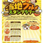 大牟田で愛されるご当地グルメ「洋風カツ丼」「ラーメン」「お好み焼き」のスタンプラリーが開催!
