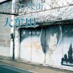 レトロでノスタルジックな大牟田を街歩き【福岡写真撮影スポット】