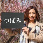 【大牟田観光スポット】春・普光寺の臥龍梅(開花状況レポート2017/2/15)