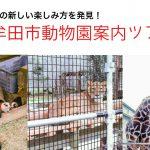 動物園の新しい楽しみ方を発見!「大牟田市動物園案内ツアー」に参加してきました
