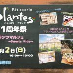 1周年を迎えるPatisseriePlantes!イベントも開催【プランツマルシェ】