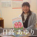 「縁もゆかりもない大牟田で、楽しく過ごせている」転勤族の奥さんであり、子育て中の日高あゆりさんが伝えたいこと。