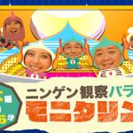 オードリーが大牟田で街おこし企画!「モニタリング」番組内で放送。4月27日19時56分