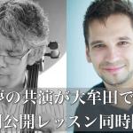 N響次席奏者藤村俊介と九響主席奏者タラス・デムチシンのコンサートが大牟田で